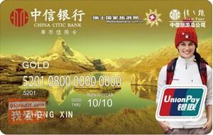 中信瑞士旅游银联信用卡(金卡)