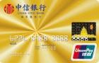中信腾讯QQ联名卡(金卡)