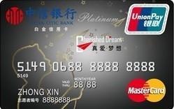 中信真爱梦想公益信用卡(白金卡)