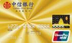 中信标准信用卡(金卡)