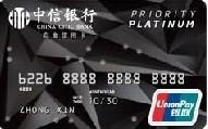 中信银行银联白金信用卡