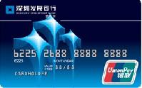 深圳发展信用卡(普卡)