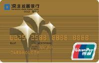 深圳发展信用卡(金卡)