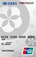兴业茂业百货联名信用卡