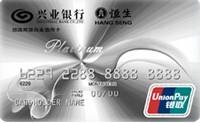 兴业悠悦健康银联人民币白金信用卡