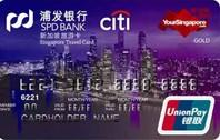 浦发新加坡旅游金卡