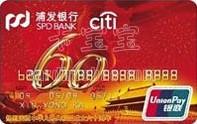 浦发建国60周年主题信用卡
