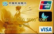 民生女人花VISA标准金卡