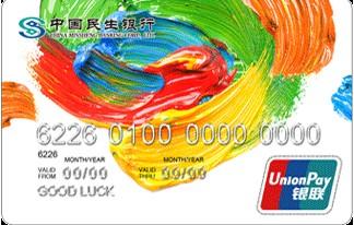 民生in信用卡炫彩油画版