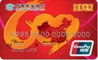 民生建国60周年信用卡