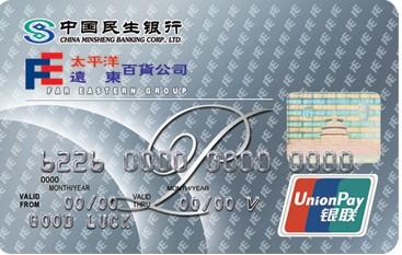 民生-太平洋・远东百货白金信用卡
