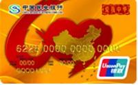 民生建国60周年信用卡金卡