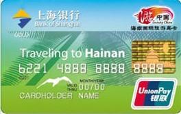 上海银行海南国际旅游岛卡
