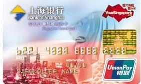 上海银行新加坡旅游卡