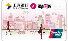 上海银行银泰百货联名卡 普卡