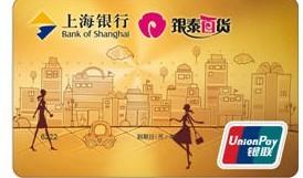 上海银行银泰百货联名卡 金卡