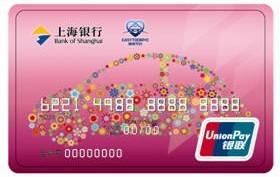 上海银行驾驶无忧联名信用卡 女士卡