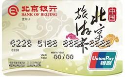 北京旅游卡