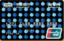 平安银行淘宝联名卡-炫酷蓝
