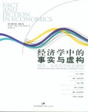 查看经济学中的事实与虚构:模型、实在论与社会建构