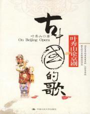 查看古中国的歌