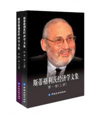 查看斯蒂格利茨经济学文集第一卷