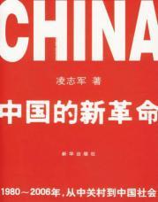 查看中国的新革命