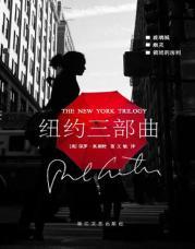 查看纽约三部曲:帕慕克之后最重要的作家