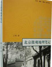 查看北京微观地理笔记