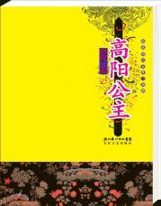 查看唐宫女性三部曲:高阳公主