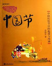查看细说中国节