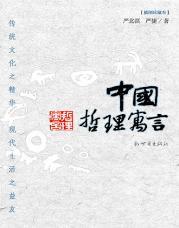 查看中国哲理寓言