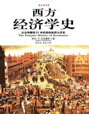 查看西方经济学史