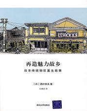 查看再造魅力故乡:日本传统街区重生故事