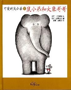 亲子阅读绘本鼠小弟和大象哥哥图片