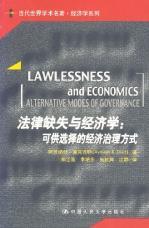 查看法律缺失与经济学