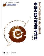 查看中国农民工的发展与终结