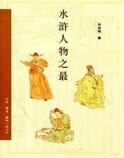 """查看水浒人物之最:梁山""""最""""英雄"""