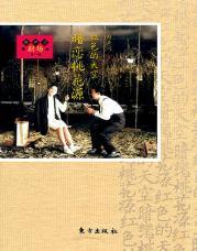 查看赖声川剧场(第一辑):暗恋桃花源&红色的天空