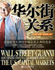 查看华尔街关系:美国投资大师对中国企业上市的忠告