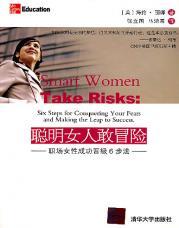 查看聪明女人敢冒险:职场女性成功晋级6步法