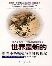 查看世界是新的:新兴市场崛起与争锋的世纪