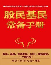 查看股民基民常备手册:人气作者陈火金最新力作