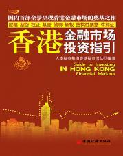 查看香港金融市场投资指引
