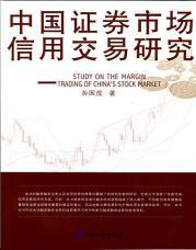 查看中国证券市场信用交易研究