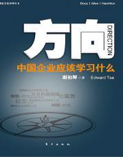 查看方向:中国企业应该学习什么