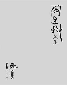 《阎连科文集--乡村死亡报告》目录