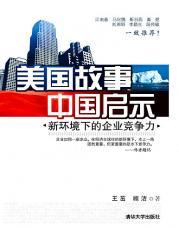 查看美国故事 中国启示:新环境下的企业竞争力