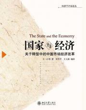 查看国家与经济