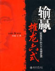 查看输赢之摧龙六式:《输赢》作者付遥最新小说